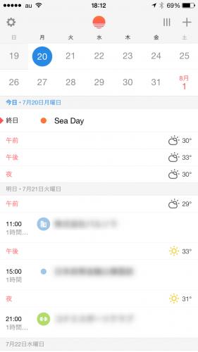 iPhoneカレンダーアプリSunrise