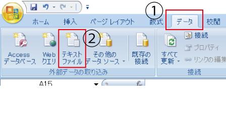 テキストファイル取り込み