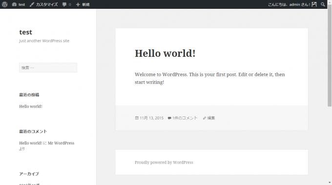 WordPressインストール時点のトップページ