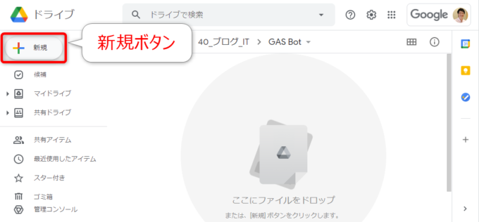 Googleドライブの新規ボタン