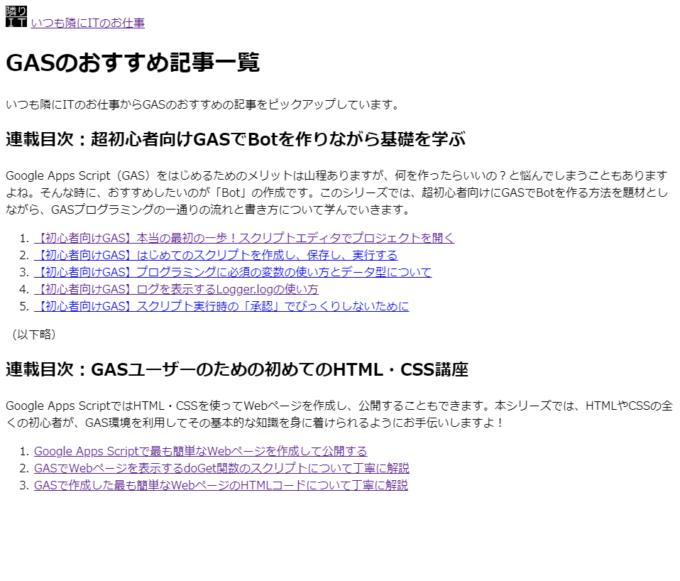 GASで作ったスタイル前のWebページ