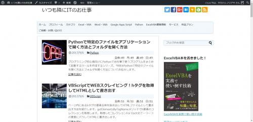 PythonのPopenで開いたWebページ