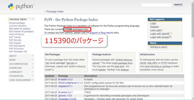 PyPIでPythonのパッケージを閲覧する