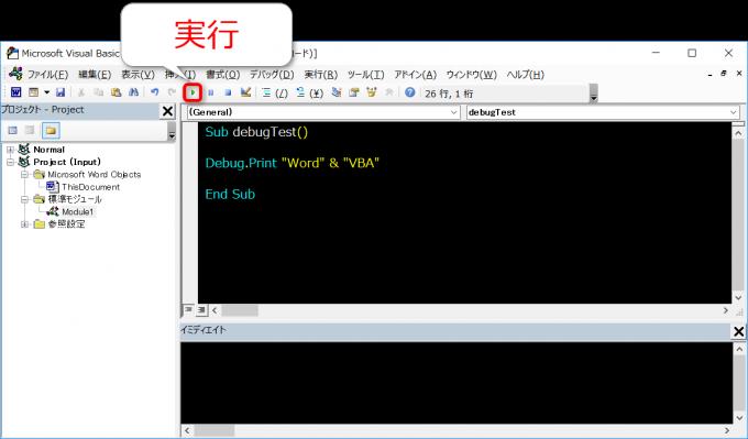 Word VBAの実行