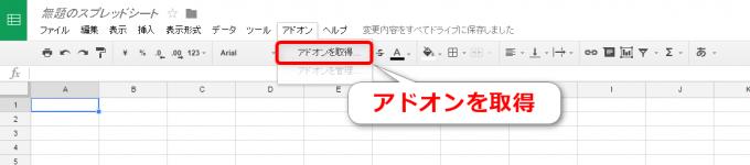 Googleスプレッドシートでアドオンを取得