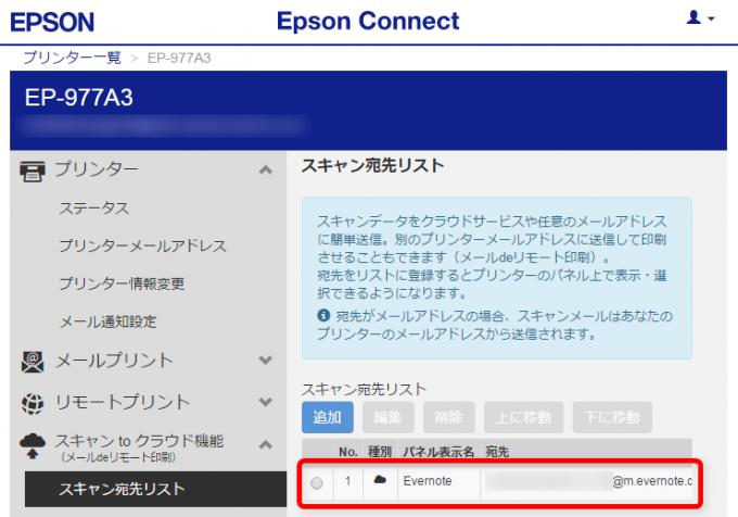 EPSON CONNECTで送信先にEvernoteを設定