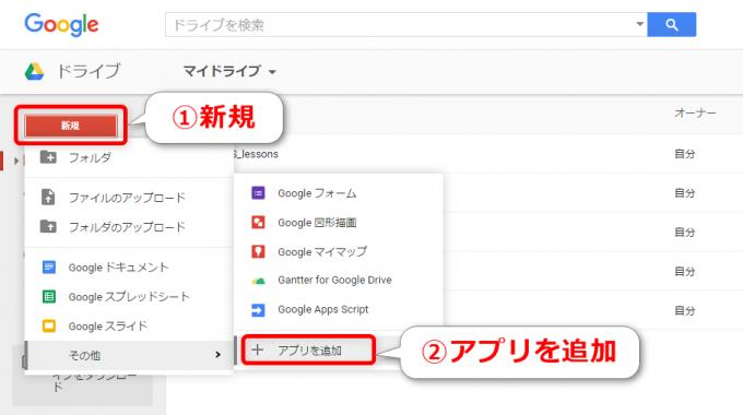 Google Apps ScriptアプリをGoogleドライブに追加