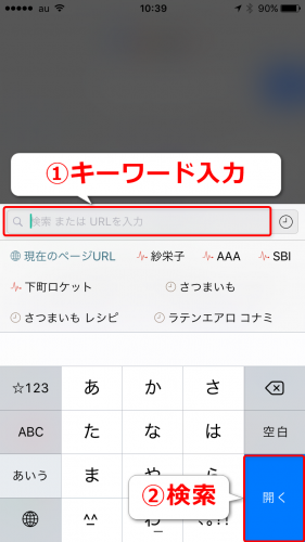 Eurecaの内蔵ブラウザでWEB検索