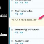 超便利!WordPressプラグインにメモを残せるPlugin Memorandum
