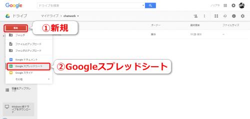 Googleドライブでスプレッドシートを新規作成