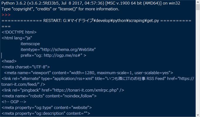 pythonで取得した404ページのHTML