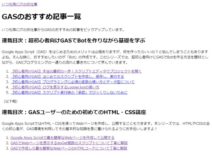 GASによるWebページにアンカーリンクを追加した