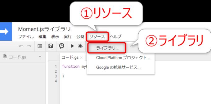 Google Apps Scriptでライブラリを追加