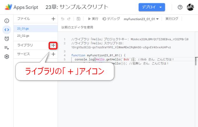 新IDEでライブラリの追加