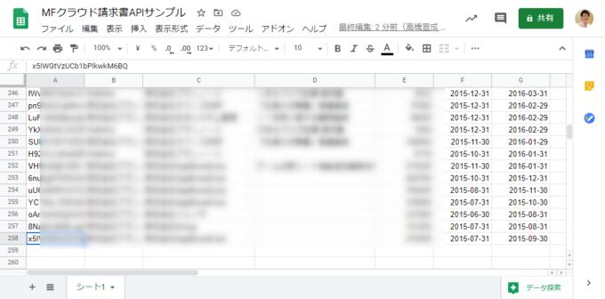 全ての請求書データをスプレッドシートに取得