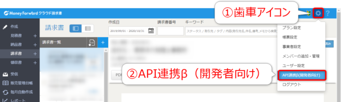 マネーフォワードクラウド請求書API連携を選択