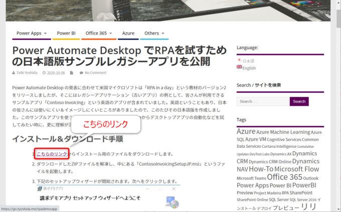 請求書デモアプリのダウンロード