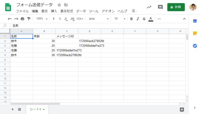 GASでGmailから取得したデータを追加