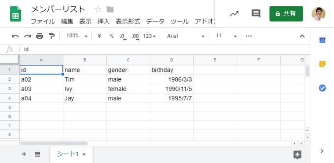 スプレッドシートにオブジェクトのデータを反映した