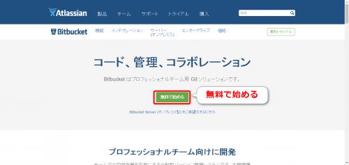 Bitbucketを無料で始める