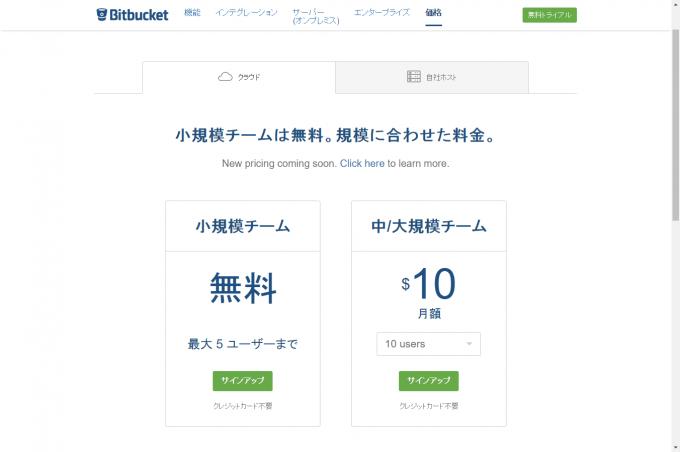 Bitbucketの料金プラン