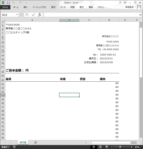 VBAでBook1が生成しつつシートがコピーされる