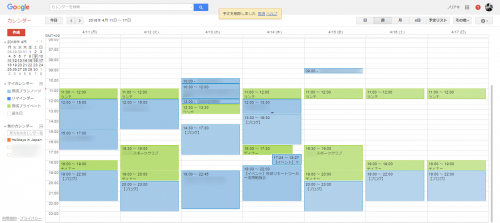 ブログの予定をカレンダーに確保する