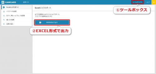 CAMCARDのツールボックスからエクセル形式でエクスポート