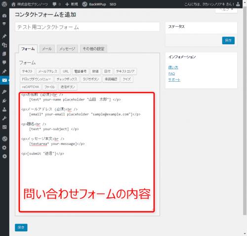 Contact Form 7のコンタクトフォーム編集画面