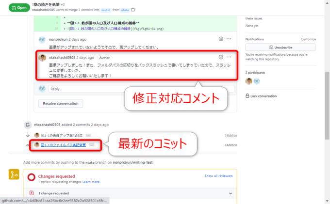 GitHubで修正対応を確認する
