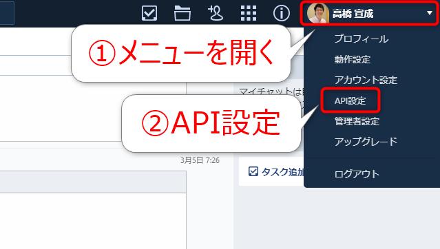 ChatworkのAPI設定画面を開く