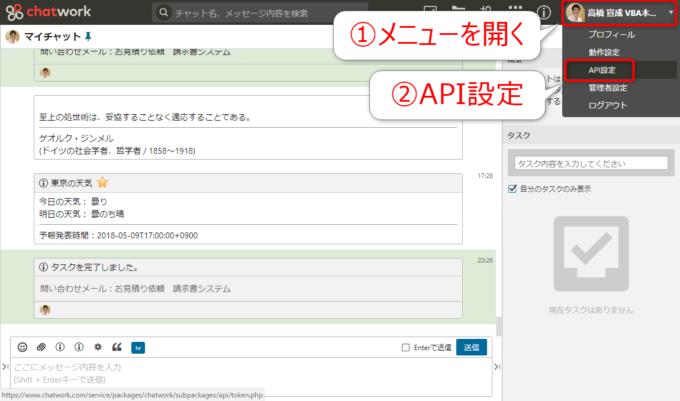 チャットワークのAPI設定画面を開く