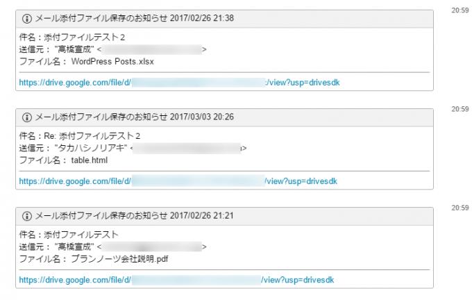 GASで添付ファイル保存の通知をチャットワークに送った結果