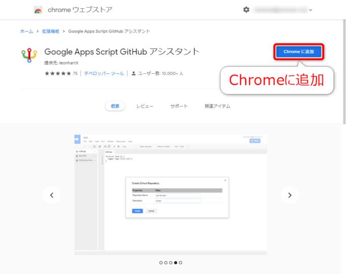 Chromeウェブストアの「Google Apps Script GitHub アシスタント」のページ