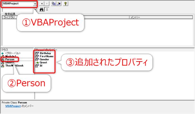 エクセルVBAでクラスに複数のプロパティを追加した