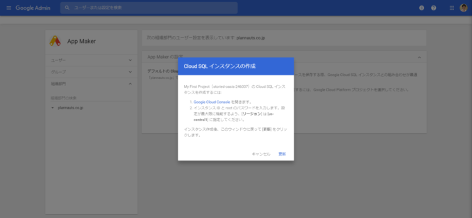 G Suite管理コンソールのApp Maker設定画面からCloud SQLインスタンスを作成