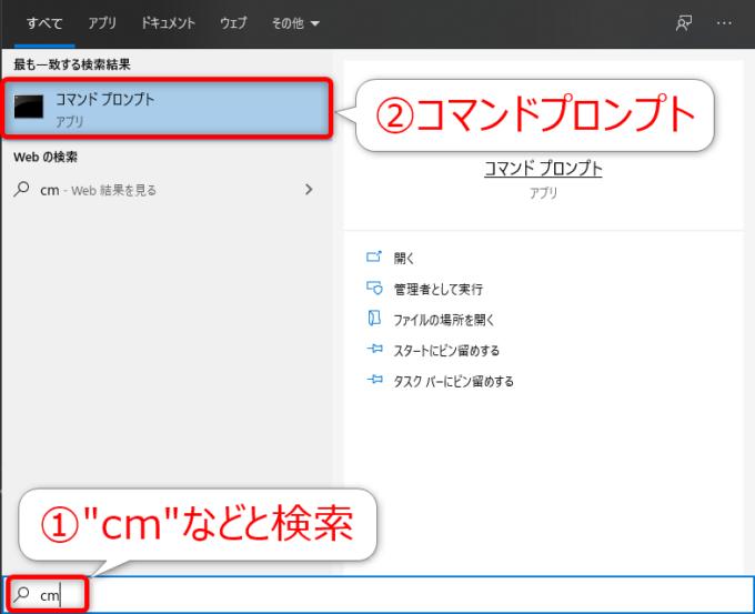 Windowsメニューからコマンドプロンプトを検索