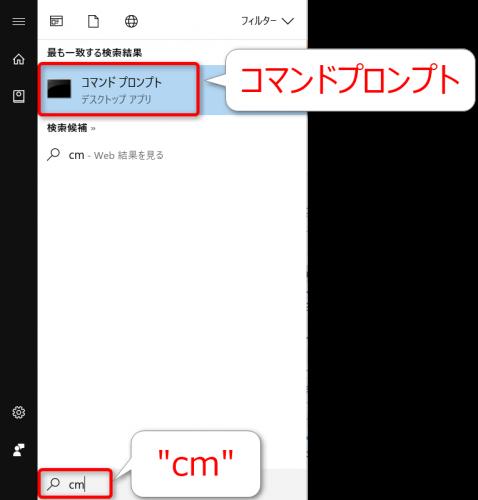 Windowsボタンからコマンドプロンプトを表示
