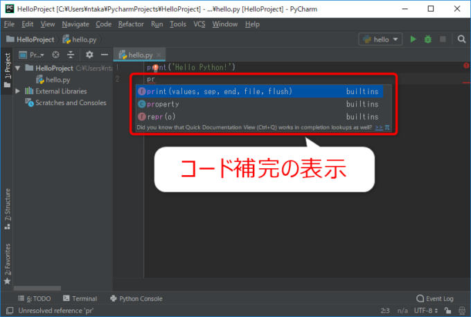 PyCharmでコード補完を表示する