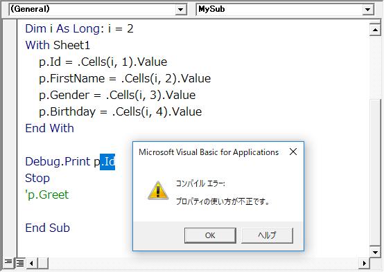 エクセルVBAでプライベート変数のプロパティにアクセスしたときのコンパイルエラー