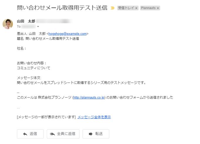 Contact Form 7からの問い合わせ通知メール