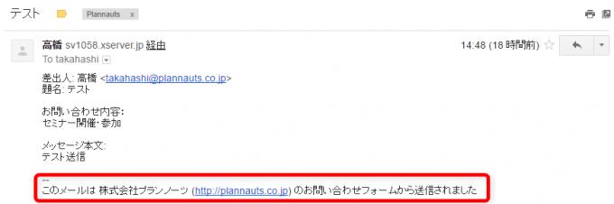 Contact Form 7からの通知メール