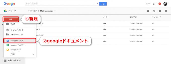 Googleドライブから新規ドキュメントを作成