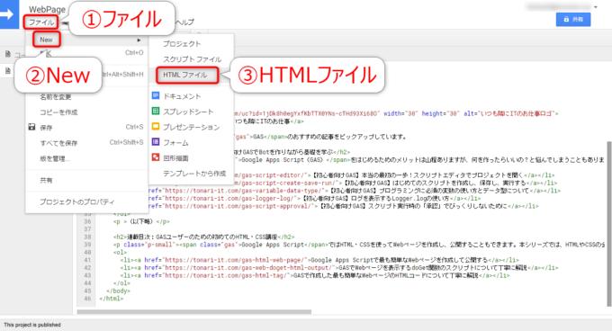 GASでHTMLファイルを新規作成する