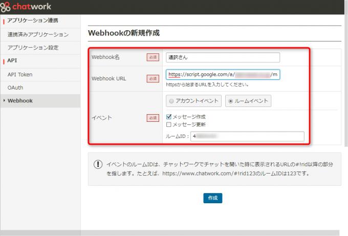 チャットワークの翻訳用Webhookを作成
