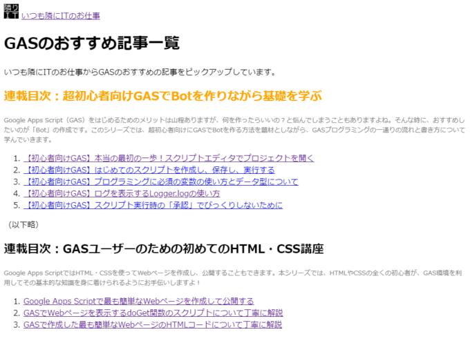 GASのWebページの要素にid属性・class属性でスタイル