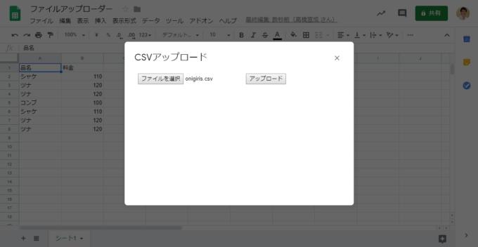 GASでCSVファイルをスプレッドシートに展開