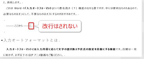 Word VBAのtypeTextでは段落記号は入らない