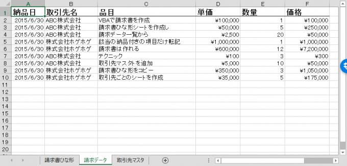 エクセルの請求データ