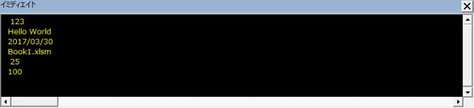 エクセルVBAで様々な式をDebug.Printする